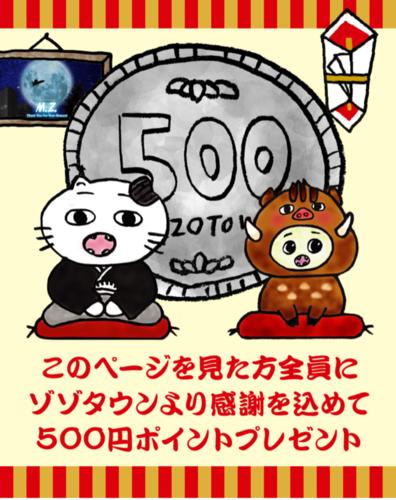 ZOZOTOWN もれなく500円クーポンもらえます!