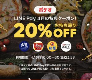 【LINEポケオ】4月20%オフクーポンきてます!