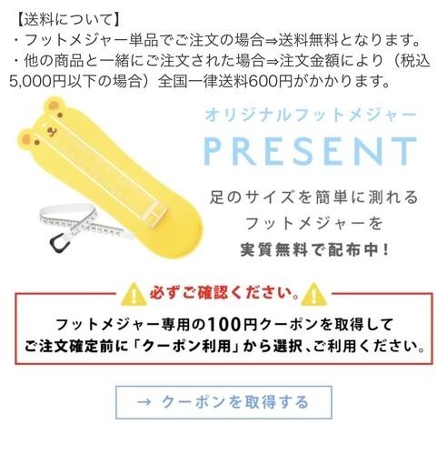 【超いそ】楽天、フットメジャーが0円!!