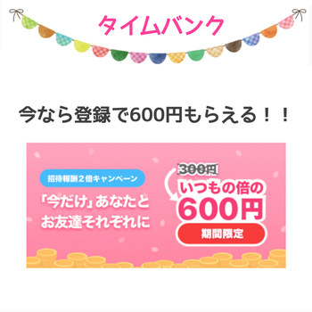 タイムバンク、Amazonで使えるギフティプレモ500円が100円!今なら新規登録600円!