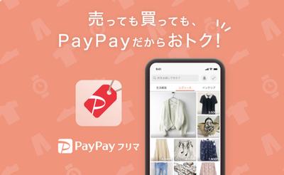 Androidも始動!PayPayフリマ、はじめてみました!