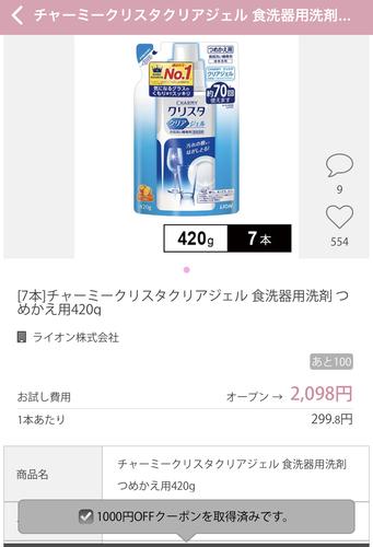 食洗器用洗剤チャーミークリスタ1本125円ほど!買いました♪