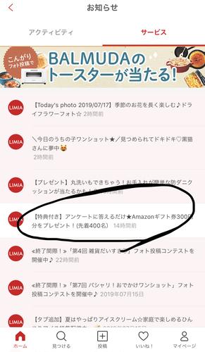 【先着400名】LIMIA アンケート回答でAmazonギフト券300円と、500円ももらえるキャンペーン