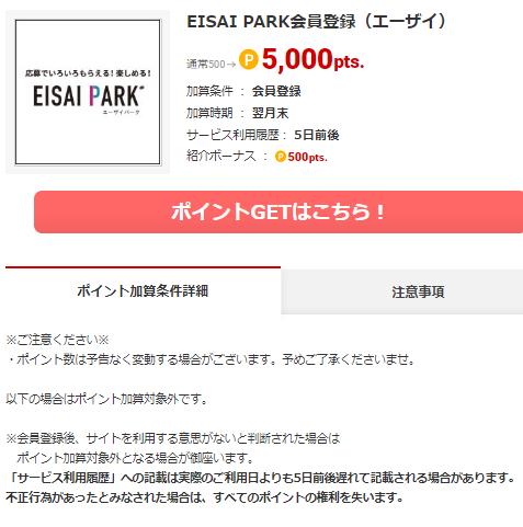 ECナビ メアドのみでOK!会員登録で500円!