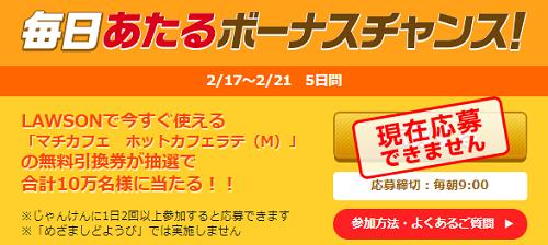 【予告】明日から!めざましじゃんけん、カフェラテM10万名