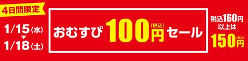 ファミペイ×Tポイントで50ポイント、おにぎり今なら100円セール!