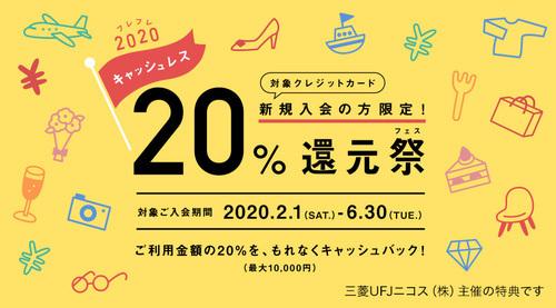 【固定】今度は三菱UFJのカード!新規入会20%還元!(2/1~6/30)