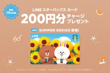 【LINEPay】スターバックスカードが800円で1000円分買える