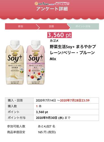 【テンタメ】女性限定ソイプラス実質無料!