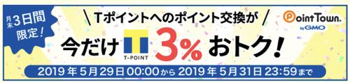 月末3日間恒例!ポイントタウン→Tポイント交換で3%増量!