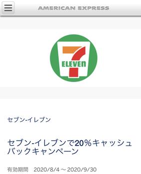 【受付終了!】【8/4~9/30】アメリカンエクスプレス×セブンイレブンも!20%還元上限500円!