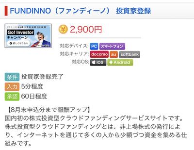 【追記】【特別URLも】投資家登録のみ3600円+Amazonギフト券1000円も!