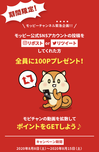 モッピー、リポストかリツイートで100円!16日からもはじまる!