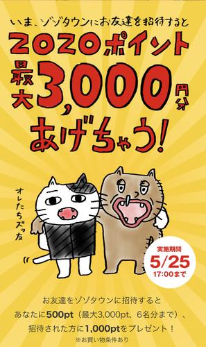 ZOZOタウン 紹介キャンペーンで1000円お得ポチ♪