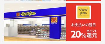 メルペイ活用法 マツキヨ70%還元!!とポン活値引券