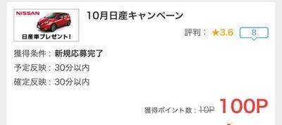 復活!モッピー 日産キャンペーン応募で超絶カンタンに即100円♪