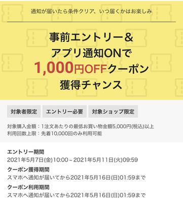 【楽天】事前エントリー&アプリ通知ONで1000円クーポン、エントリーはじまってます!