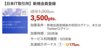 【楽勝】ECナビ「日本IT取引所」Twitterで一発350円!