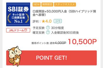 モッピー、SBI証券口座開設と入金のみで10500円!モッピーご新規さんはさらに2000円