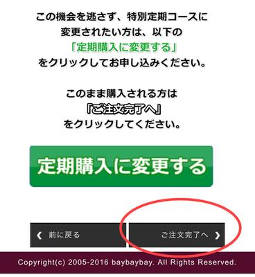 【A8ネットセルフバック】メンズスキンケアが実質無料!