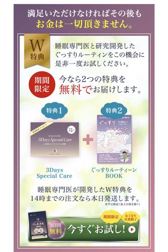 【無料全プレ】睡眠補助サプリ「ウェルネル」今なら無料でもらえます!