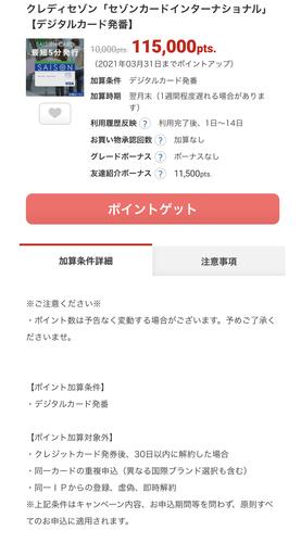 ECナビ、セゾンカードインターナショナルデジタルつくるだけで11500円!やってきました!10%還元CPもあり