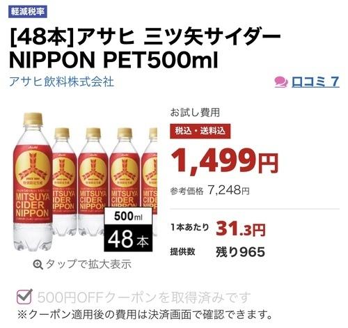 サンプル百貨店 サイダー48本999円!!