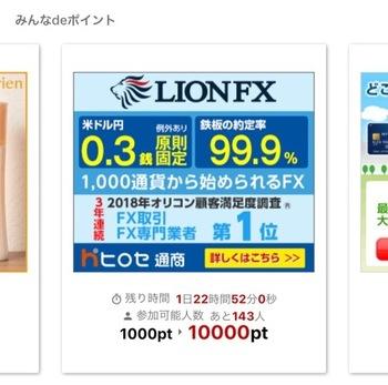 ハピタスに私が FXデビューした案件、LION FXが出ています!1万円です♪( ´▽`)