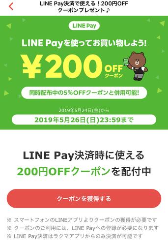 【追記】ラクマ×LINE Pay 200円クーポン出ています♪
