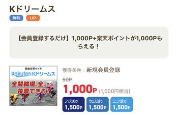 Kドリームス会員登録で1000円+【楽天ポイント1000】か【QUOカード500円+軍資金1000円分】もらえる