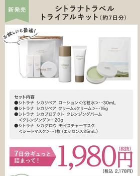 ワラウ、「シトラナ」トライアル実質無料やりました!ポン活報告で50円(~3/12)!
