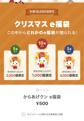 LINEギフト、今日は500円で3個以上のからあげクン!