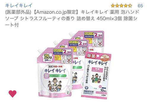 Amazon、ハンドソープ×3が279円!
