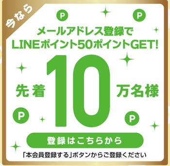 【先着10万名】ガッチャモール メール登録でLINEポイントP50