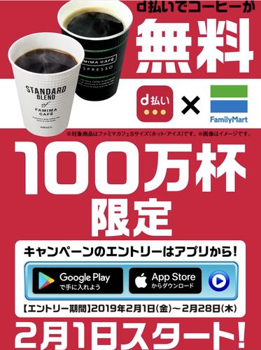 【2/1~先着100万杯】d払いアプリ、ダウンロードでコーヒー無料!