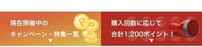 楽天DEAL、ヘルシアピーチスパークリング1本77円