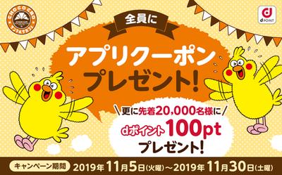 【先着2万名】サンマルクアプリ×dポイントカード、100ポイント!