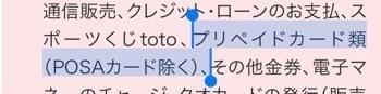 【追記】ファミペイ20%還元!ファミマ以外でも使えるように♪(10/6~11/2)