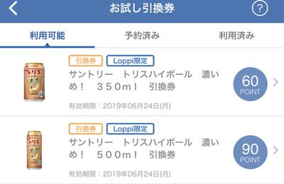 【ポン活】トリスハイボール濃いめが激安!!