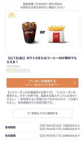 【スマプレ会員】恒例マクドナルド無料クーポン来てます!ハッピーセットはトミカ/シルバニアファミリー