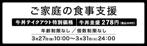 【テイクアウト半額】吉野家(-3/31)PABLOmini(3/29)