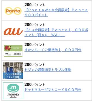 セゾンパールお恥ずかしながら初回登録やっとやりました。翌々月末までに5万以上利用で6500円相当バック!