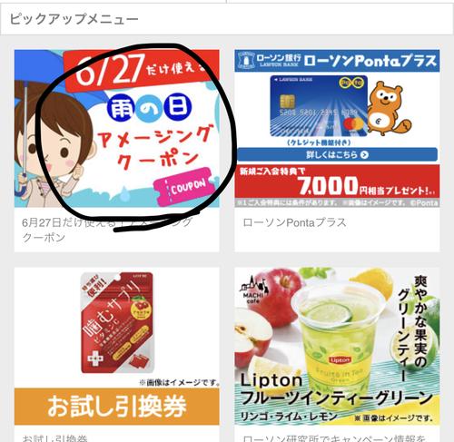 【もれなく本日限定】ローソンアプリ、コーヒー無料でクーポン出てます!