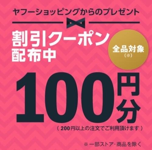 超急!Yahoo!ショッピング   200円以上のお買い物で100円引きクーポン!