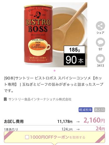 【超いそ】サンプル百貨店 コンソメスープ激安!1缶12円!