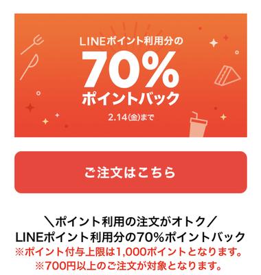 LINEポケオ、70%ポイントバック!(2/12-2/14)