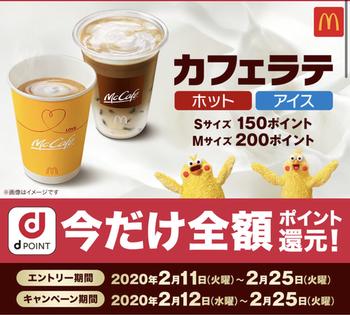 マクドナルド、カフェラテ実質タダで飲めます!(2/12~2/25)