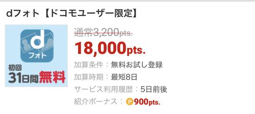 【追加】ドコモユーザー、dフォトdキッズいちおしパック手出しなし各1800円お小遣い!