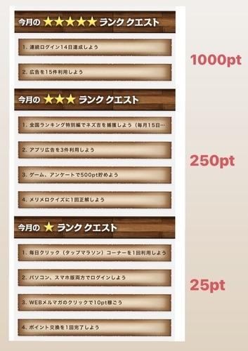 【ポイントハンター要員】また新たにアプリ事前登録60円!
