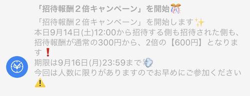 タイムバンク、新規登録で600円!